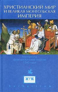 Христианский мир и `Великая Монгольская империя`. Материалы францисканской миссии 1245 года  #1