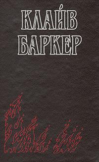 Племя тьмы   Баркер Клайв #1