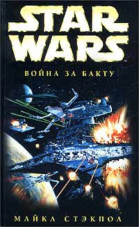 Star Wars: Война за Бакту | Стэкпол Майкл A. #1
