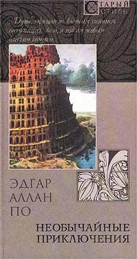 Необычайные приключения   По Эдгар Аллан #1