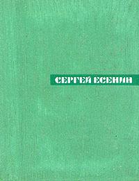 Сергей Есенин. Собрание сочинений в пяти томах. Том 2 | Есенин Сергей Александрович  #1