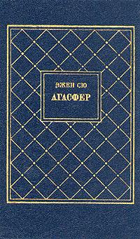 Агасфер. В четырех томах. Том 4 | Сю Эжен #1