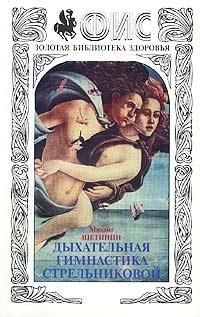 Дыхательная гимнастика Стрельниковой | Щетинин Михаил Николаевич  #1