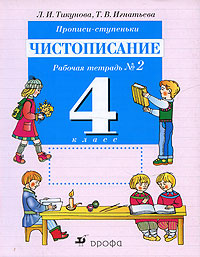 """Книга """"Прописи-ступеньки. Чистописание. 4 класс. Рабочая ..."""