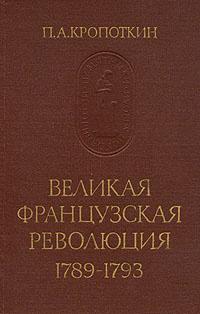 Великая Французская Революция 1789-1793 | Кропоткин Петр Алексеевич  #1