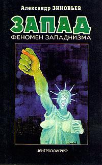 Запад. Феномен западнизма | Зиновьев Александр Александрович  #1