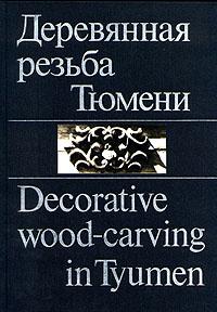 Деревянная резьба Тюмени. - Decorative wood - carving in Tyumen   Шайхтдинова Неля Хазимухамедовна  #1