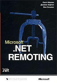 Microsoft .NET Remoting #1