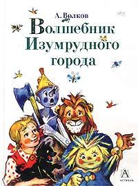 Волшебник Изумрудного города | Волков Александр Мелентьевич  #1