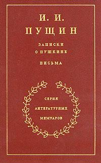 Записки о Пушкине. Письма   Пущин Иван Иванович #1