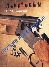 Оружие без секретов #1