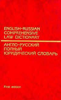 English-Russian Comprehensive Law Dictionary / Англо-русский полный юридический словарь | Кашкин Сергей #1