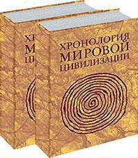 Хронология мировой цивилизации (комплект из 2 книг) | Штайн Вернер  #1