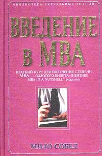 Введение в MBA | Егоров В. В., Собел Мило #1
