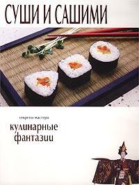 Суши и сашими. Секреты мастера #1