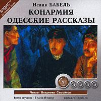 Конармия. Одесские рассказы (аудиокнига MP3) | Бабель Исаак Эммануилович  #1