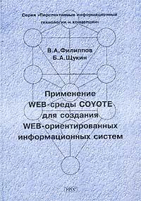 Применение Web-среды Coyote для создания Web-ориентированных информационных систем  #1