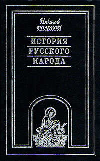 История русского народа. В трех томах. Том 3   Полевой Николай Алексеевич  #1