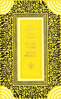 Аль Джахиз. Книга о скупых. Ибн Абд Раббихи. Чудесное ожерелье | Ибн Абд Раббихи, аль-Джахиз  #1