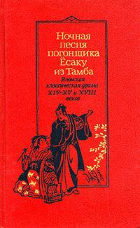 Ночная песня погонщика Ёсаку из Тамба. Японская классическая драма XIV - XV и XVIII веков  #1