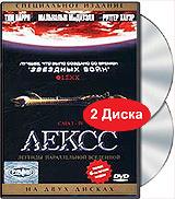 Лексс (Сага 1-4). Специальное издание (2 DVD) #1