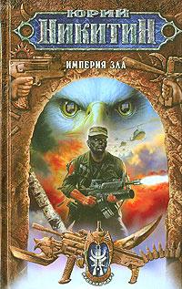 Империя Зла | Никитин Юрий Александрович #1