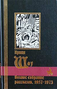 Ирвин Шоу. Полное собрание рассказов. 1957-1973 #1