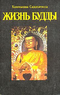 Жизнь Будды, индийского царевича, достигшего духовного просветления | Саддхатисса Хаммалава  #1