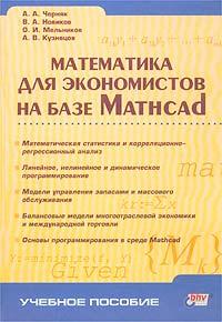 Математика для экономистов на базе Mathcad #1