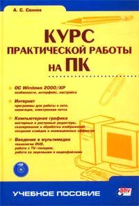 Курс практической работы на ПК (+ CD-ROM) #1