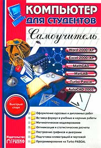 Компьютер для студентов. Самоучитель #1