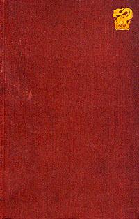 Мистическая Италия. Очерк из истории возрождения религии в средних веках | Жебар Эмиль  #1