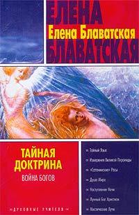 Тайная доктрина. Книга 2. Война богов #1