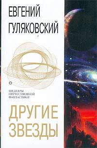 Другие звезды | Гуляковский Евгений Яковлевич #1