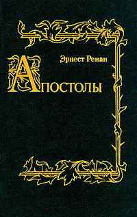 Апостолы   Ренан Эрнест Жозеф #1