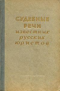 Судебные речи известных русских юристов #1