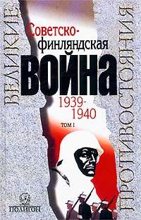 Советско-финляндская война 1939 - 1940. Том I #1