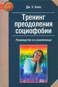 Тренинг преодоления социофобии. Руководство по самопомощи  #1