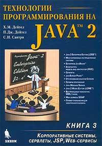 Технологии программирования на Java 2. Книга 3. Корпоративные системы, сервлеты, JSP, Web-сервисы  #1