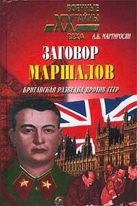 Заговор маршалов. Британская разведка против СССР #1