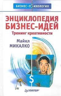 Энциклопедия бизнес-идей. Тренинг креативности #1