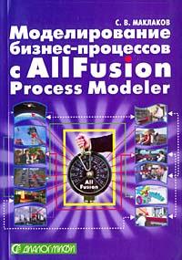 Моделирование бизнес-процессов с AIIFusion Process Modeler #1