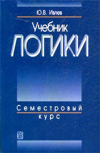 Учебник логики. Семестровый курс #1