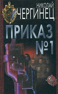 Приказ № 1 | Чергинец Николай Иванович #1