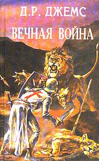 Вечная война   де Нерваль Жерар, Джеймс Д. #1