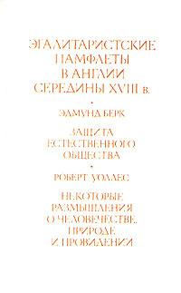Эгалитаристские памфлеты в Англии середины ХVIII века #1
