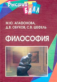 Философия | Агафонова М. Ю., Обухов Денис Владимирович #1