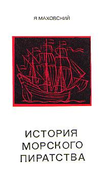 История морского пиратства | Маховский Яцек #1
