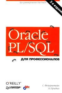 Oracle PL/SQL для профессионалов #1
