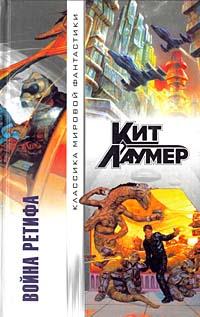 Война Ретифа | Кит Лаумер #1